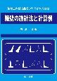 擁壁の設計法と計算例 擁壁工指針に基づいた目からウロコ