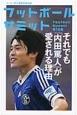 フットボールサミット それでも「内田篤人」が愛される理由 サッカー界の論客首脳会議(16)