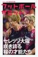 フットボールサミット セレッソ大阪 咲き誇る桜の才能たち サッカー界の論客首脳会議(17)
