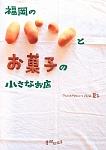 福岡のパンとお菓子の小さなお店