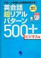 英会話超リアルパターン500+ ビジネス編 パターンを知れば英語は話せる!