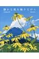 静かな風を聴きながら 北海道63景