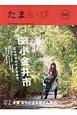 多摩ら・び 特集:小金井市/まちの古本屋さん案内 多摩に生きる大人のくらしを再発見する(82)