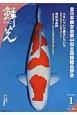 鱗光 2014.1 全日本鱗友会第44回全国錦鯉品評会