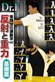 Dr.F 格闘技の運動学 vol.3 反射と重力