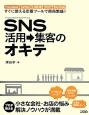 SNS活用→集客のオキテ すぐにつかえる定番ツールで商売繁盛!