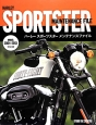 ハーレースポーツスターメンテナンスファイル MODEL2004-2013対応版