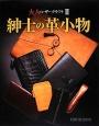 紳士の革小物 大人のレザークラフト2 Professional Series