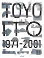 伊東豊雄の建築 1971-2001(1)