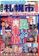 これでいいのか 北海道札幌市 札幌人の頑張らない裏事情 日本の特別地域特別編集 (2)