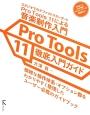 Pro Tools 11 徹底入門ガイド スタジオでのデファクトスタンダードPro Tool