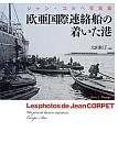 欧亜国際連絡船の着いた港 ジャン・コルペ写真集