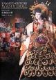 和紙人形の世界 歌舞伎の華 中西京子とやまと凰