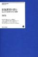 世論調査を読む Q&Aから見る日本人の〈意識〉