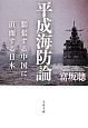 平成海防論 膨張する中国に直面する日本