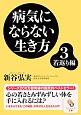 病気にならない生き方 若返り編 (3)
