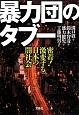 暴力団のタブー 密着!激変する日本の闇社会