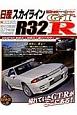 日産スカイラインR32 GT-R 旧車改シリーズ9 GT-R改の全て!