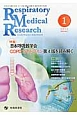 Respiratory Medical Research 2-1 2014.1 特集:日本呼吸器学会COPDガイドライン第4版を読み解く Journal of Respiratory Me