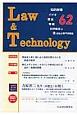 L&T Law&Technology 2014.1 吉原省三先生に聞く 知的財産 バイオ 環境 情報 科学技術と法を結ぶ専(62)