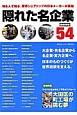 隠れた名企業54 製造業編 知る人ぞ知る、業界シェアトップの日本メーカーが集結