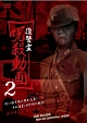 復讐霊 呪殺動画 2