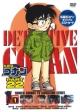 名探偵コナン PART22 Vol.1