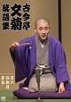 落語DVD 落語集 百川/四段目/(他一席)