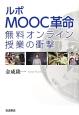ルポ MOOC革命 無料オンライン授業の衝撃