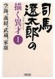 司馬遼太郎の描く異才 空海、義経、武蔵、家康 (1)