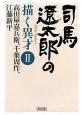 司馬遼太郎の描く異才 高田屋嘉兵衛、千葉周作、江藤新平 (2)