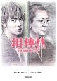 相棒 season11(中)