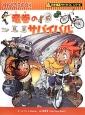 竜巻のサバイバル 科学漫画サバイバルシリーズ