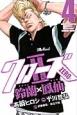 クローズZERO2 鈴蘭×鳳仙 (4)