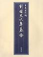 新・國史大年表 1965-2012 (9)