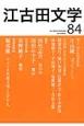 江古田文学 第十二回江古田文学賞発表/「白秋期」の詩人たちの恋愛詩 (84)
