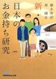 新・日本のお金持ち研究