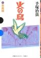 火の鳥 未来編 (2)