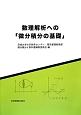 数理解析への「微分積分の基礎」