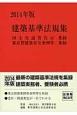 建築基準法規集 2014