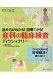 産科の臨床検査ディクショナリー ペリネイタルケア新春増刊 読み方がわかる!説明できる!