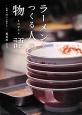 ラーメンをつくる人の物語 札幌の20人の店主たち
