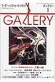 GALLERY アートフィールドウォーキングガイド 2014 特集:プレ創刊30周年企画1 銀座界隈 最新マニュアル 2014 (1)
