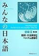 みんなの日本語 初級2<第2版> 翻訳・文法解説<ベトナム語版>