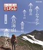 にっぽん百名山 東日本の山 2