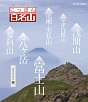 にっぽん百名山 関東周辺の山 2