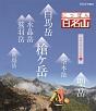 にっぽん百名山 中部・日本アルプスの山 3