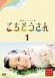 連続テレビ小説 ごちそうさん 完全版 DVDBOX 1