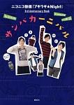 サンバカーニバル ニコニコ動画『ブギウギ★Night』3rd Ann
