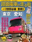 路面電車の走る街 東急世田谷線・豊橋鉄道 この街は歴史が違う、文化が違う(11)